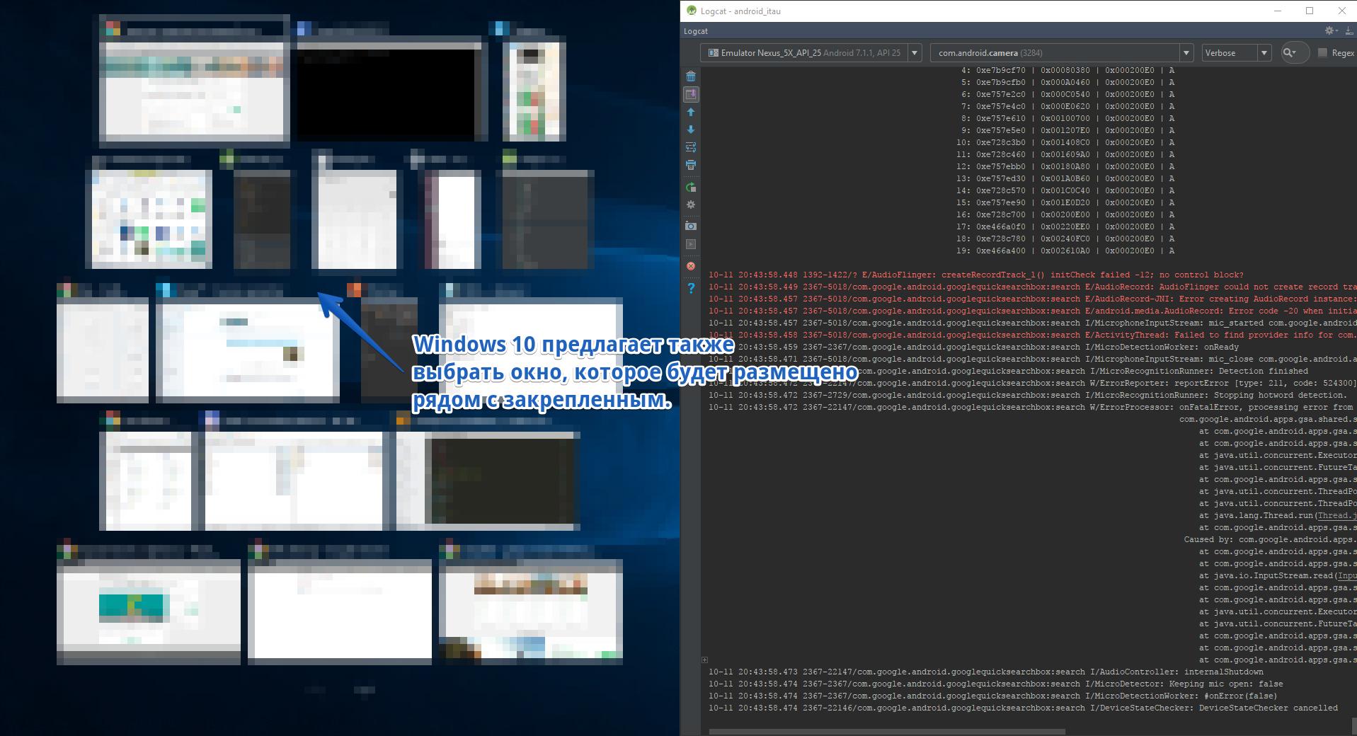 Разделение экрана в Windows