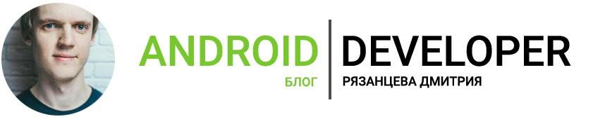 Блог Android разработчика